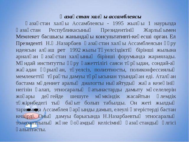 Қазақстан халқы ассамблеясы Қазақстан халқы Ассамблеясы - 1995 жылғы 1 наурыз...