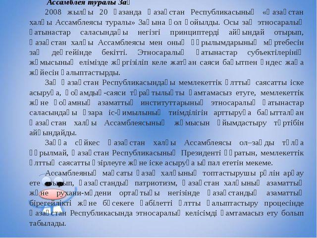 Ассамблея туралы Заң 2008 жылғы 20 қазанда Қазақстан Республикасының «Қазақс...