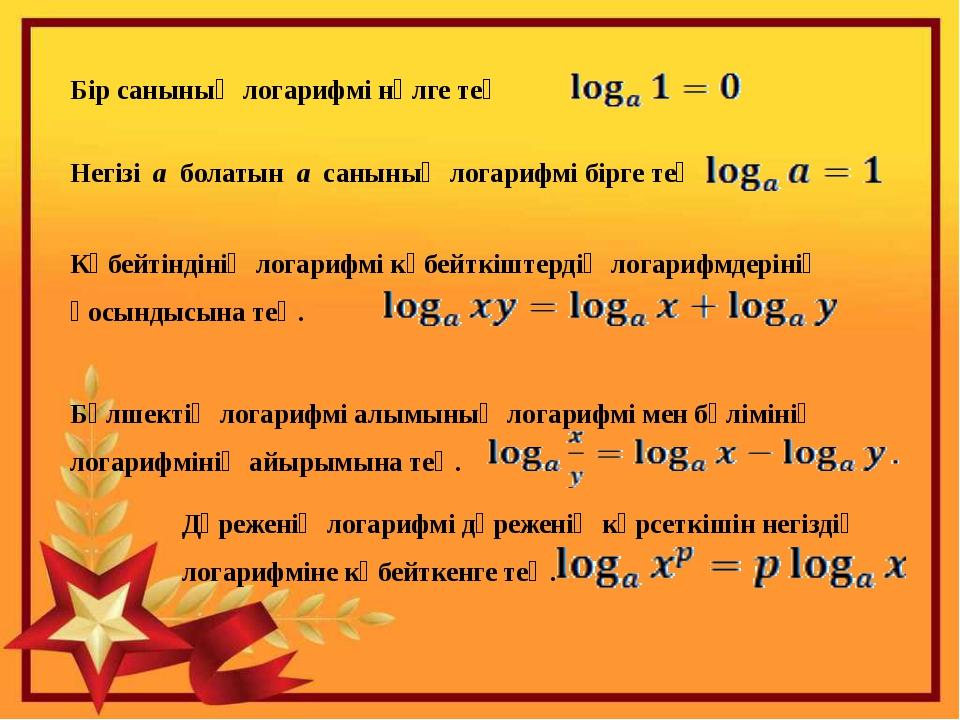 Бір санының логарифмі нөлге тең Негізі a болатын а санының логарифмі бірге те...