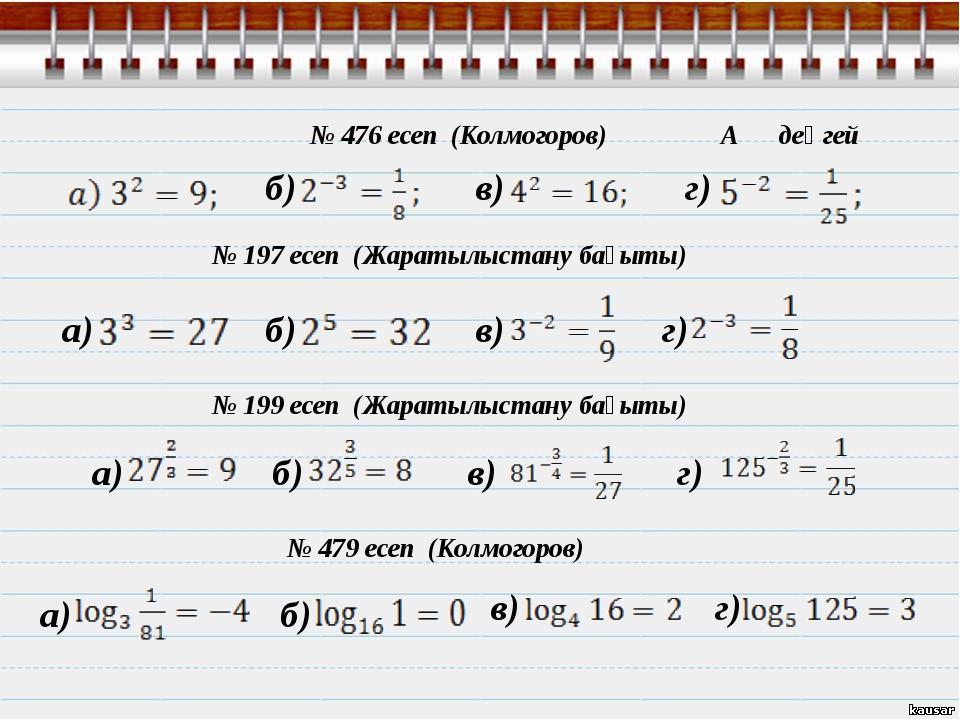 № 476 есеп (Колмогоров) А деңгей б) в) г) № 197 есеп (Жаратылыстану бағыты) а...