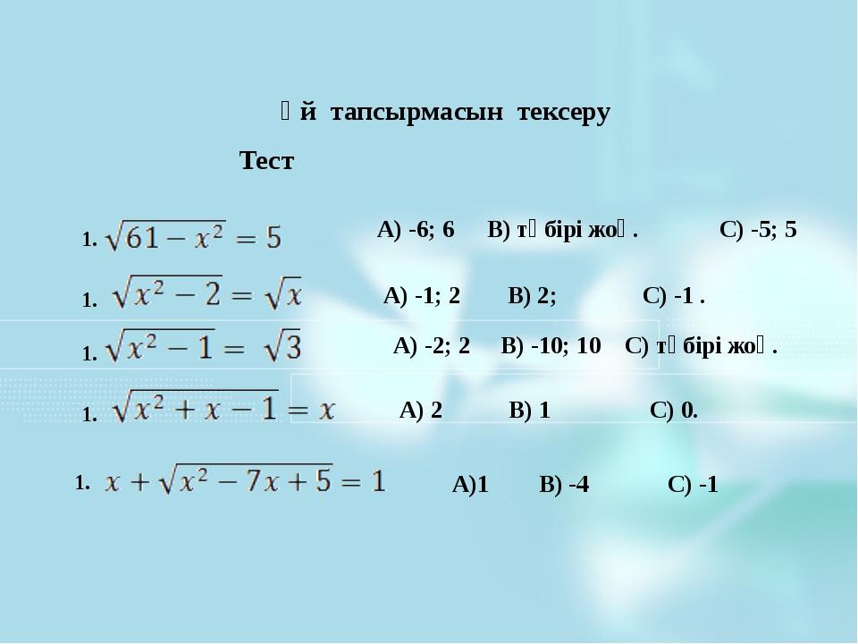 A) -6; 6 B) түбірі жоқ. C) -5; 5 A) -1; 2 B) 2; C) -1 . A) -2; 2 B) -10...