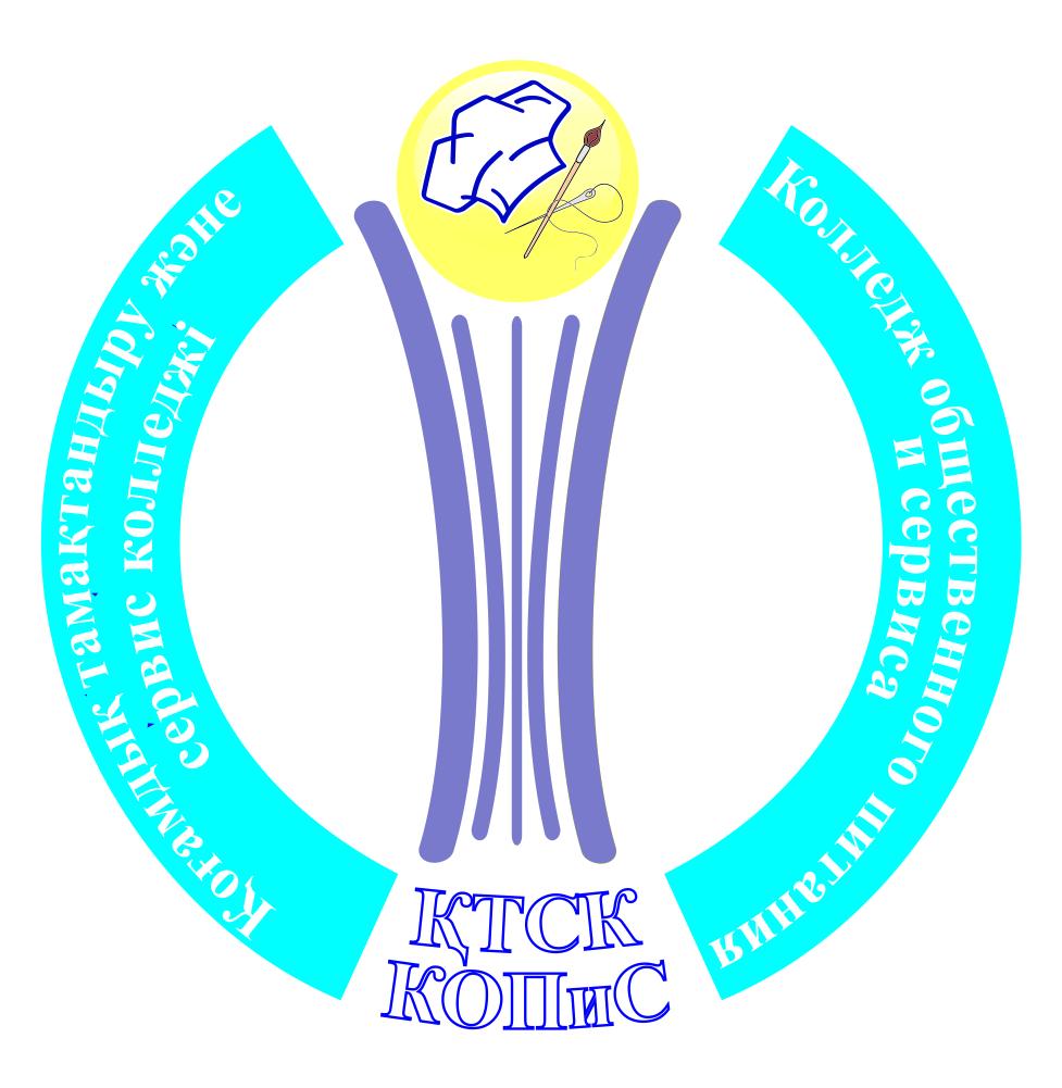 C:\Users\Юзер\Desktop\Логотип КОПиС_посл.jpg