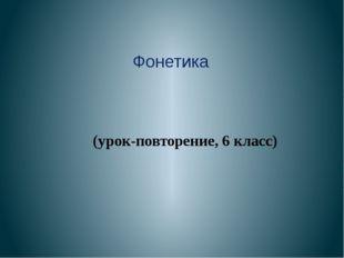 Фонетика (урок-повторение, 6 класс)