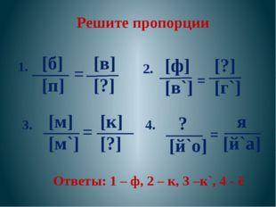 Решите пропорции [б] [п] = [в] [?] [м] [м`] [к] [?] = [ф] [в`] [?] [г`] ? [й`