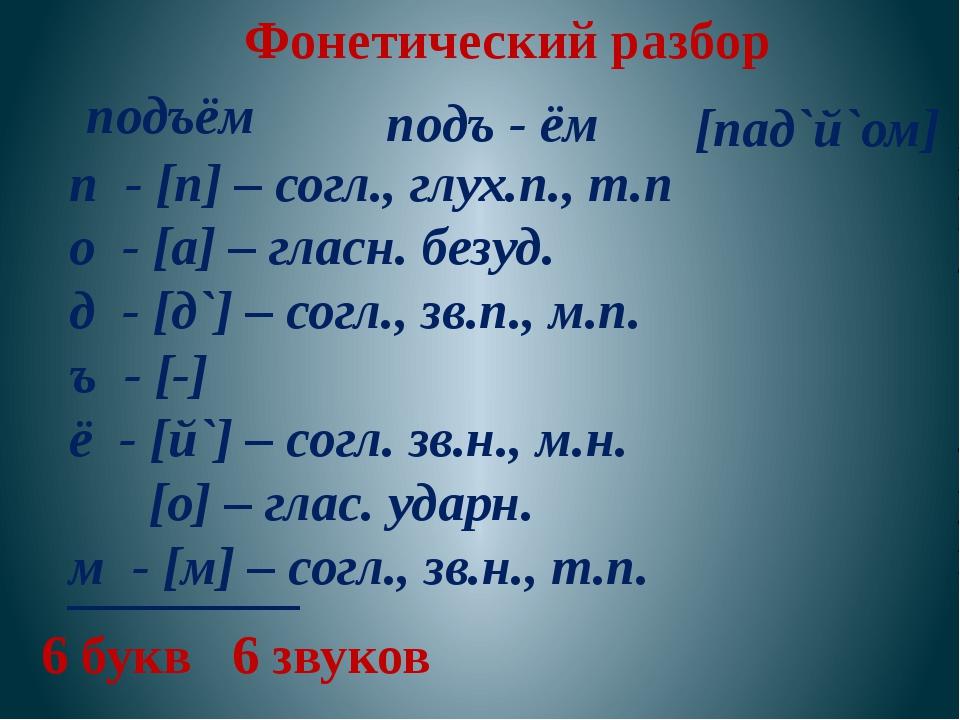 Фонетический разбор подъём подъ - ём п - [п] – согл., глух.п., т.п о - [а] –...