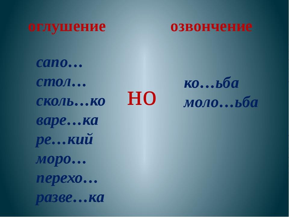 сапо… стол… сколь…ко варе…ка ре…кий моро… перехо… разве…ка ко…ьба моло…ьба н...