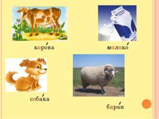 корова молоко собака баран