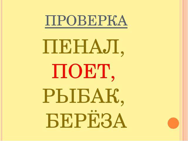 ПРОВЕРКА ПЕНАЛ, ПОЕТ, РЫБАК, БЕРЁЗА