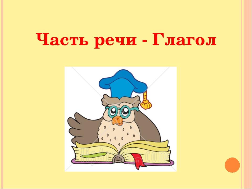 Часть речи - Глагол