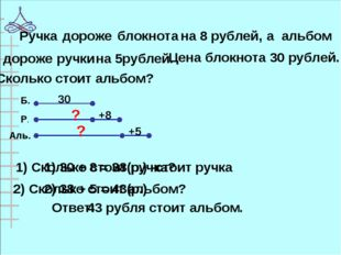 Ручка дороже блокнота на 8 рублей, а альбом дороже ручки на 5 рублей. Цена бл