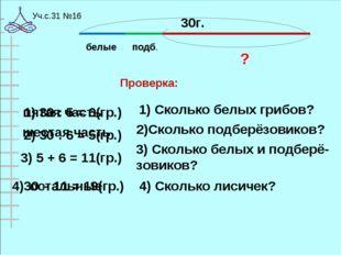 Уч.с.31 №16 белые подб. 30г. ? пятая часть шестая часть остальные 1) Сколько