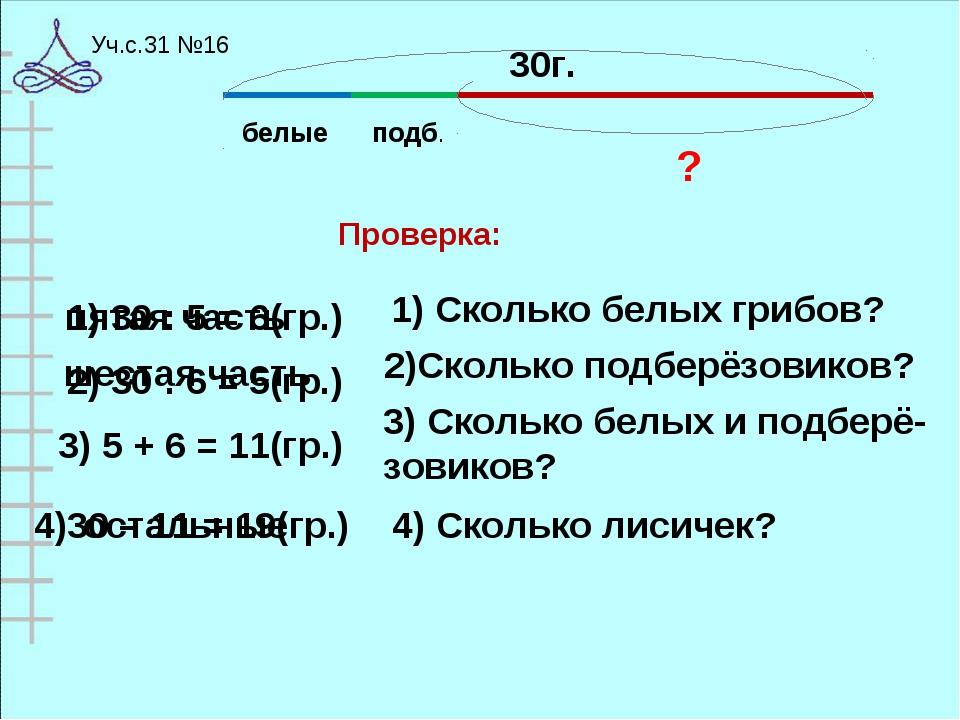 Уч.с.31 №16 белые подб. 30г. ? пятая часть шестая часть остальные 1) Сколько...