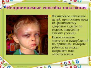 Неприемлемые способы наказания Физическое наказание детей, приносящее вред их