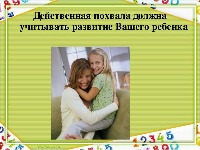 Действенная похвала должна учитывать развитие Вашего ребенка