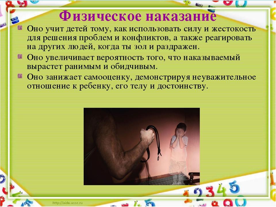 Физическое наказание Оно учит детей тому, как использовать силу и жестокость...