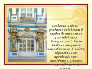 Создание нового учебного заведения в первое десятилетие царствования Алексан