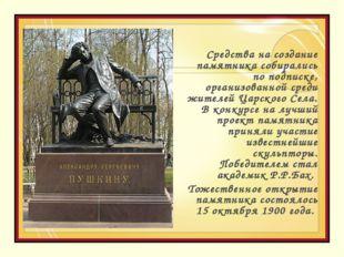 Средства на создание памятника собирались по подписке, организованной среди ж