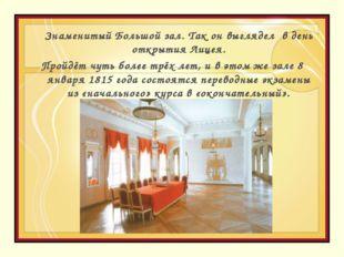 Знаменитый Большой зал. Так он выглядел в день открытия Лицея. Пройдёт чуть