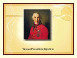 Г.Р.Державин Гавриил Романович Державин