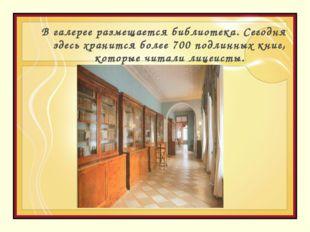 В галерее размещается библиотека. Сегодня здесь хранится более 700 подлинных