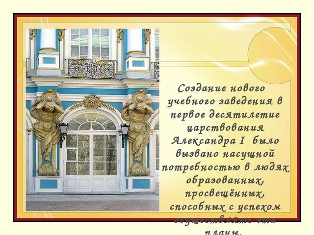 Создание нового учебного заведения в первое десятилетие царствования Алексан...
