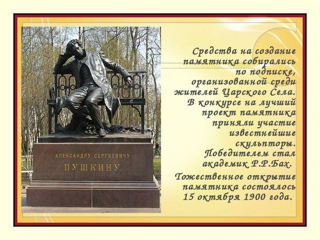 Средства на создание памятника собирались по подписке, организованной среди ж...