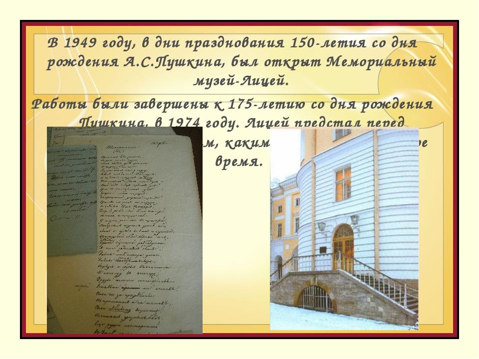 В 1949 году, в дни празднования 150-летия со дня рождения А.С.Пушкина, был от...
