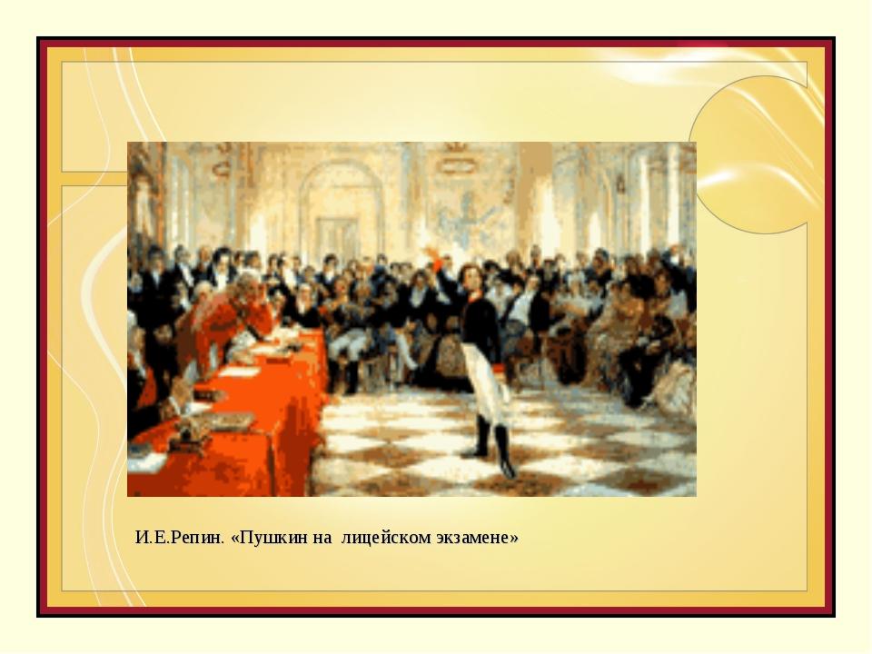 И.Е.Репин. «Пушкин на лицейском экзамене»
