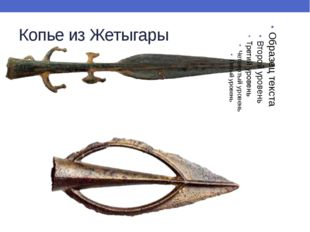 Копье из Жетыгары Копье из Предгорное
