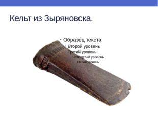 Кельт из Зыряновска.