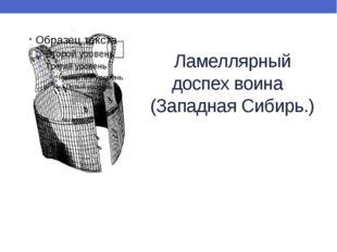 Ламеллярный доспех воина (Западная Сибирь.)