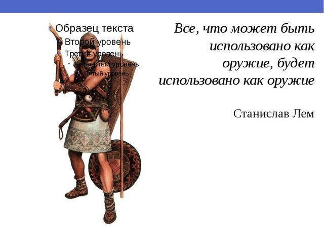 Все, что может быть использовано как оружие, будет использовано как оружие Ст...