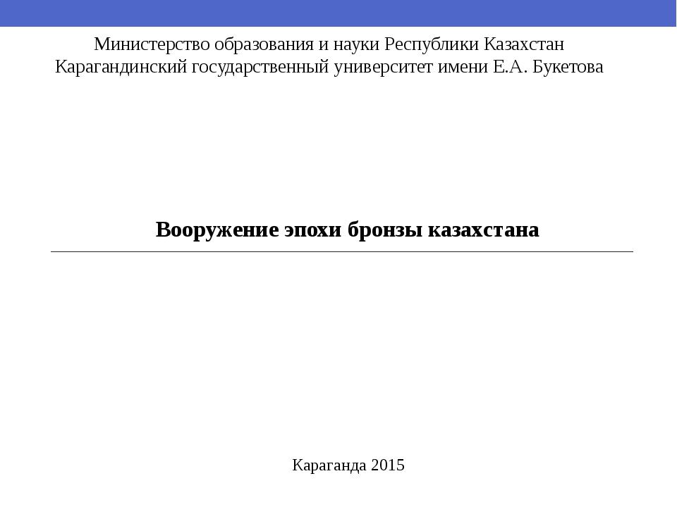 Министерство образования и науки Республики Казахстан Карагандинский государс...
