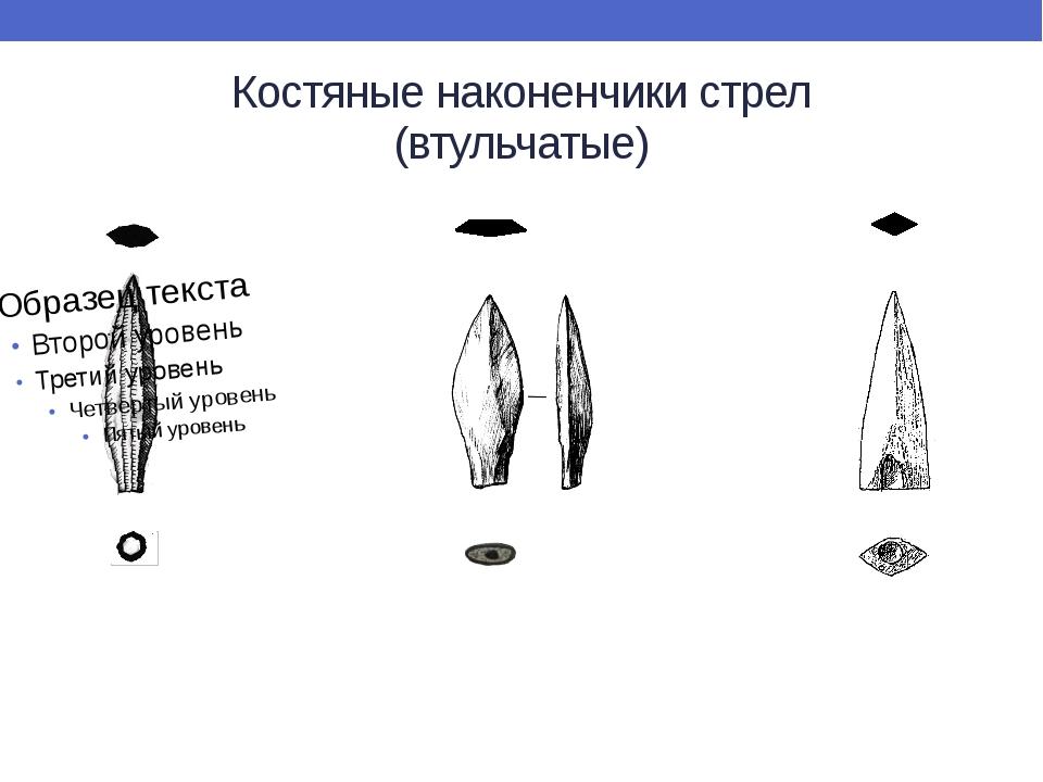 Костяные наконенчики стрел (втульчатые)