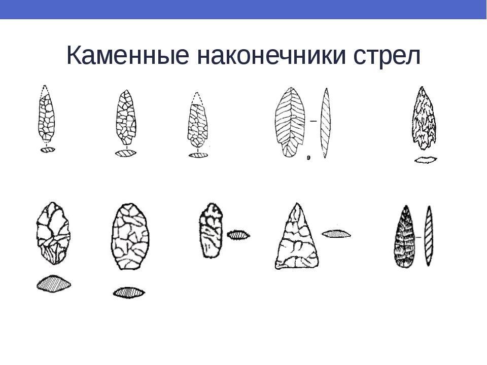 Каменные наконечники стрел