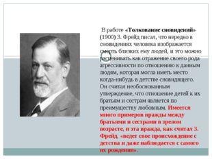 В работе «Толкование сновидений» (1900) З. Фрейд писал, что нередко в сновид