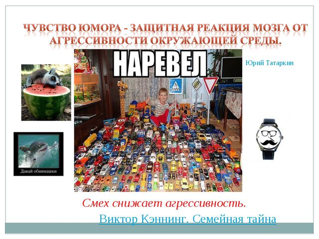 Юрий Татаркин Смех снижает агрессивность. Виктор Кэннинг. Семейная тайна