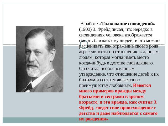 В работе «Толкование сновидений» (1900) З. Фрейд писал, что нередко в сновид...