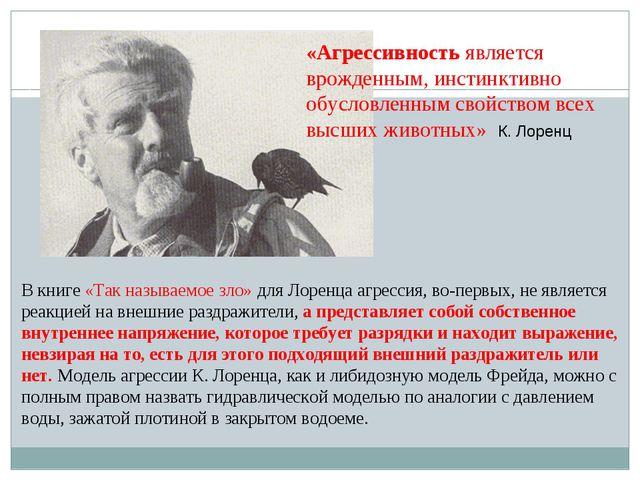 «Агрессивность является врожденным, инстинктивно обусловленным свойством всех...