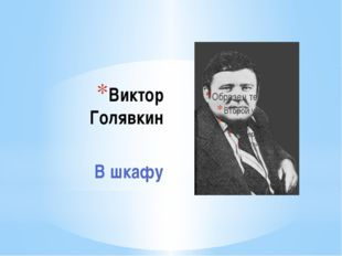 Виктор Голявкин В шкафу
