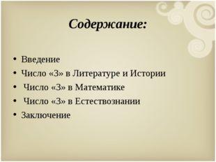 Содержание: Введение Число «3» в Литературе и Истории Число «3» в Математике