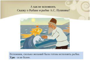А как не вспомнить Сказку о Рыбаке и рыбке А.С. Пушкина? Вспомним, сколько же