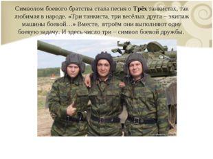 Символом боевого братства стала песня о Трёх танкистах, так любимая в народе.
