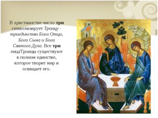В христианстве число три символизирует Троицу - триединство Бога Отца, Бога С