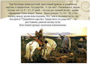 Три богатыря земли русской, трехглавый дракон, в тридевятом царстве, в тридес
