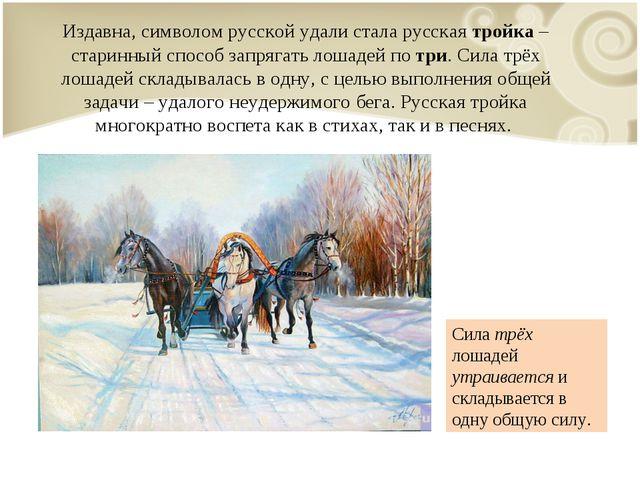 Издавна, символом русской удали стала русская тройка – старинный способ запря...