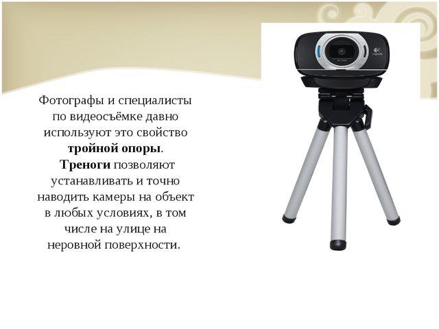 Фотографы и специалисты по видеосъёмке давно используют это свойство тройной...