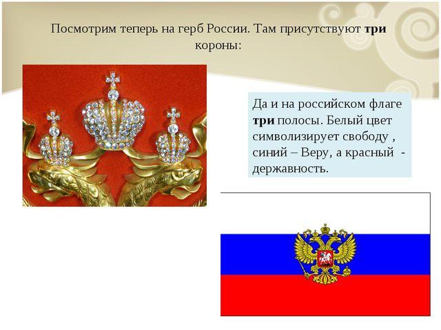Посмотрим теперь на герб России. Там присутствуют три короны: Да и на российс...