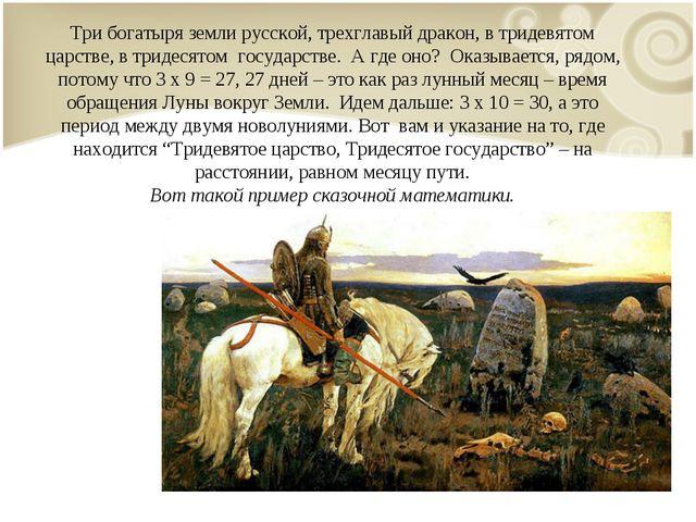Три богатыря земли русской, трехглавый дракон, в тридевятом царстве, в тридес...