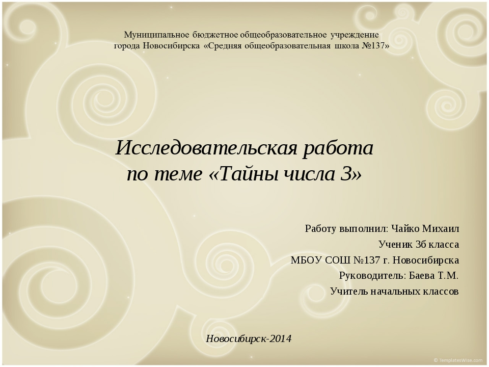 Исследовательская работа по теме «Тайны числа 3» Работу выполнил: Чайко Михаи...